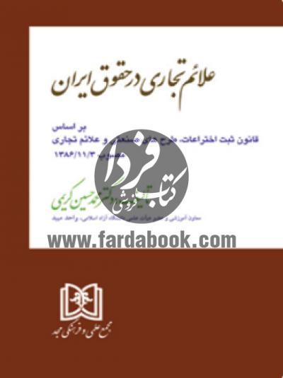 علائم تجاری در حقوق ایران