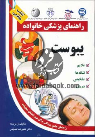 راهنمای پزشکی خانواده (یبوست)