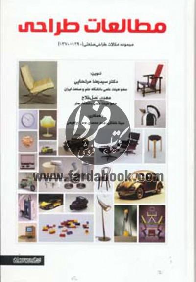 مطالعات طراحی (مجموعه مقالات طراحی صنعتی 1370،1390)