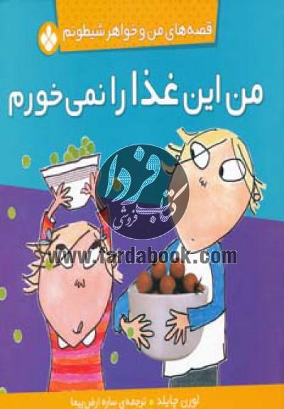 قصه های من و خواهر شیطونم (12جلدی)