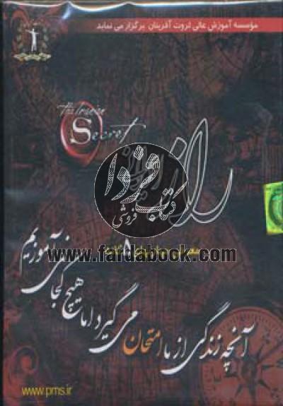 سی دی راز ایرانی