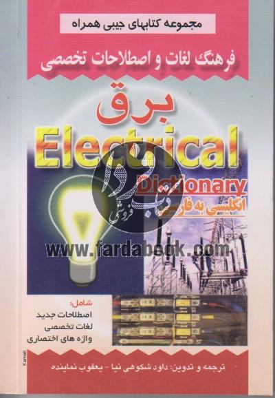 فرهنگ لغات و اصطلاحات تخصصی برق