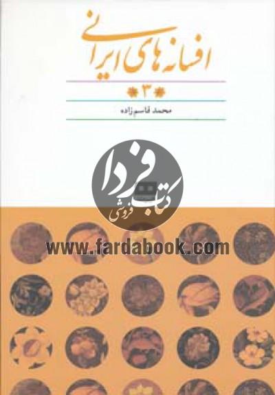 افسانه های ایرانی 3