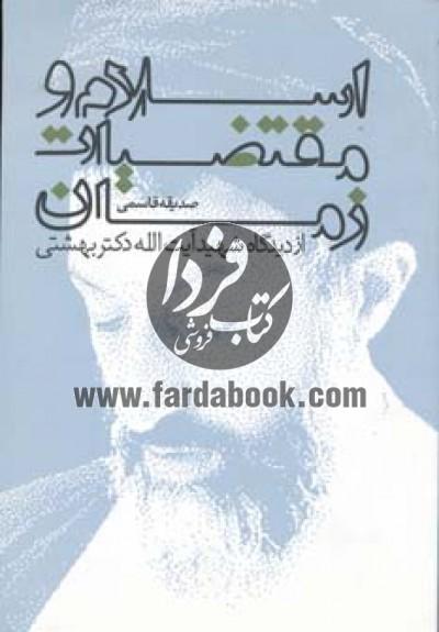 اسلام و مقتضیات زمان از دیدگاه شهید آیت الله دکتر بهشتی