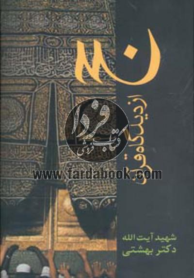 دوره آثار21 (حج از دیدگاه قرآن)