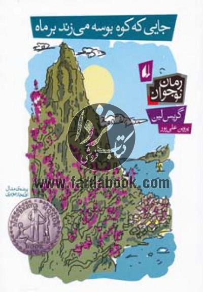 رمان نوجوان ج93- جایی که کوه بوسه میزند بر ماه
