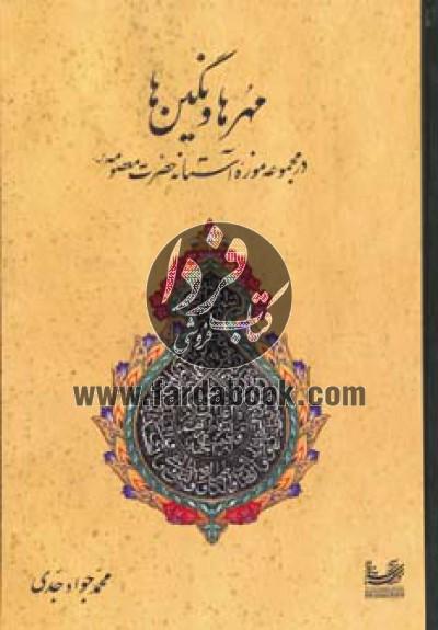 مهرها و نگین ها در مجموعه موزه آستانه حضرت معصومه (س)