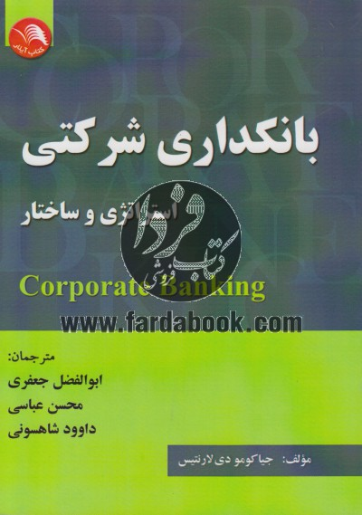 بانکداری شرکتی(استراتژی و ساختار)