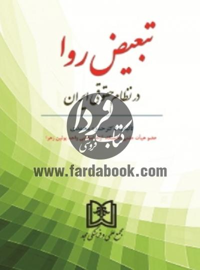 تبعیض روا در نظام حقوقی ایران