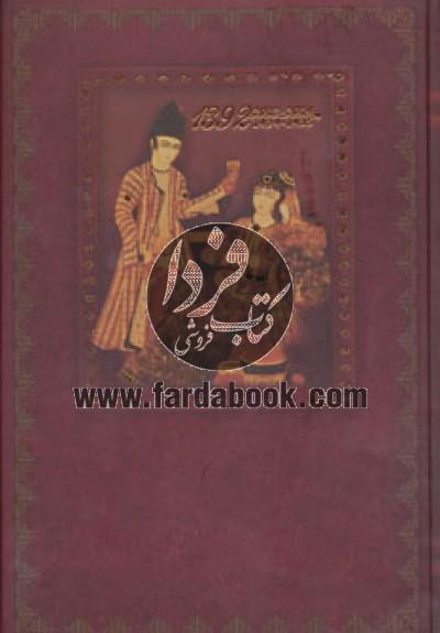 سالنامه 1393