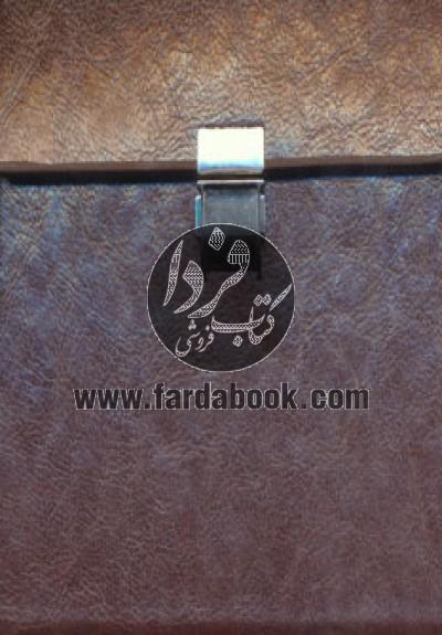 دفتر یادداشت قفلی