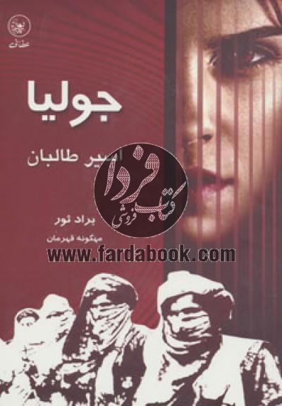 جولیا،اسیر طالبان