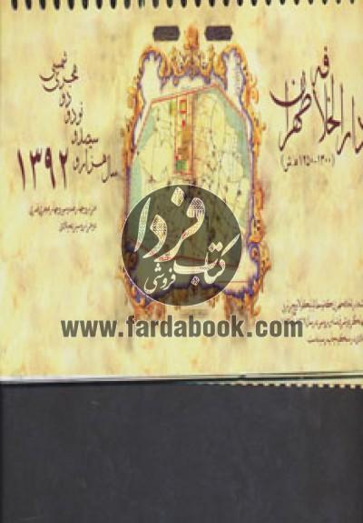 تقویم رومیزی دارالخلافه طهران 1392