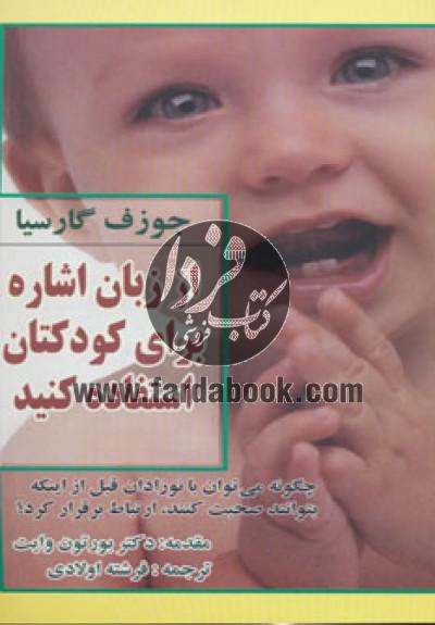 از زبان اشاره برای کودکتان استفاده کنید