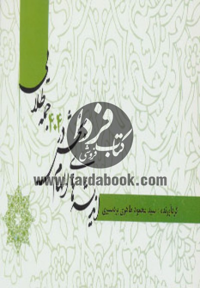 پک اندیشه های الهام بخش (4جلدی)