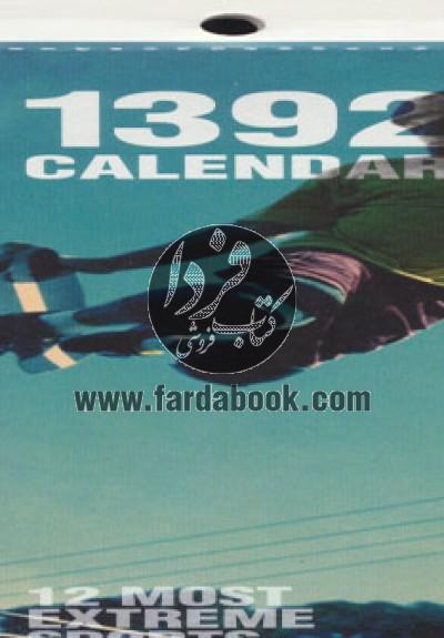 تقویم سینمایی باریک 1392