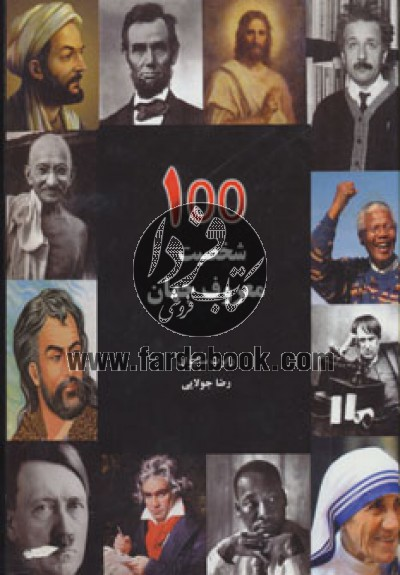 100 شخصیت معروف جهان- شخصیتهای مشهور علمی، سیاسی و فرهنگی جهان