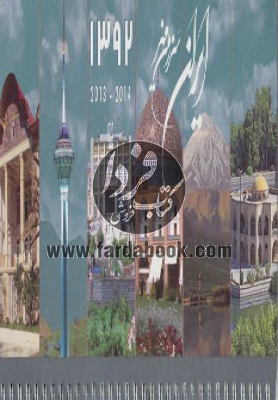 تقویم رومیزی ایران سرزمین مهر 1393