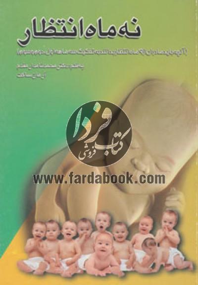 نه ماه انتظار (آنچه باید مادران از 9 ماه انتظار بدانند...)