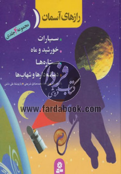 مجموعه رازهای آسمان (جلدهای1تا4)