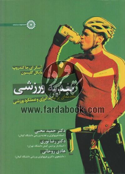 تغذیه ورزشی مقدمه ای بر تولید انرژی و عملکرد ورزشی