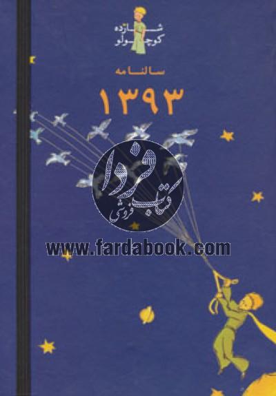 سالنامه شازده کوچولو 1393