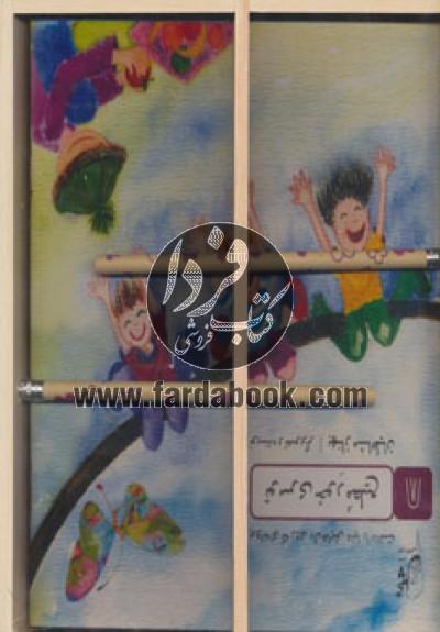 بسته ی چوبی 3 (پروانه ای که روی بال هایش دنیا را داشت)،(4جلدی)