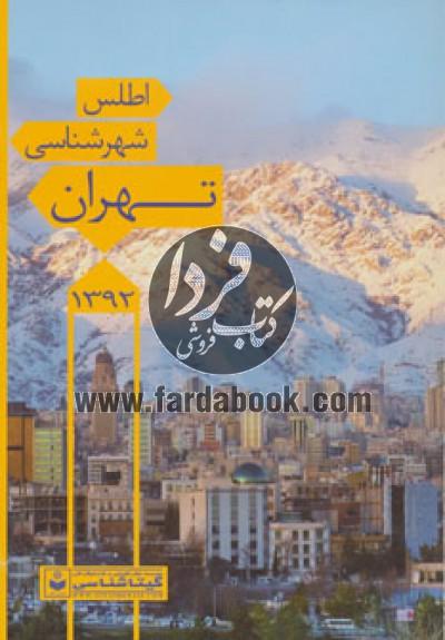 اطلس شهرشناسی تهران 1392 کد 546