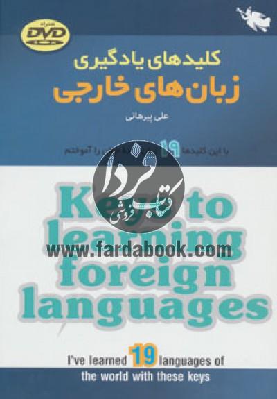 کلیدهای یادگیری زبان های خارجی (با این کلیدها 19 زبان زنده جهان را آموختم)،همراه با دی وی دی