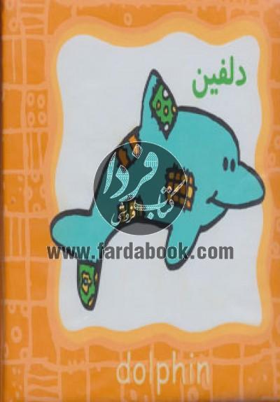 کتاب حمام دلفین،ماهی