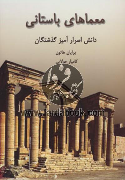 معماهای باستانی- دانش اسرار آمیز گذشتگان