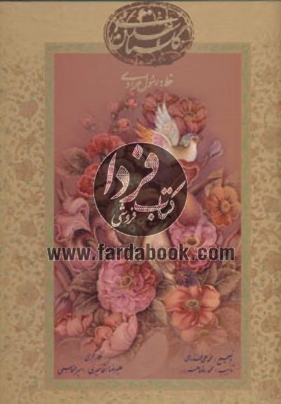 گلستان سعدی