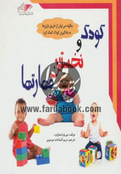 کودک و نخستین مهارتها (چگونه می توان از طریق بازی ها به یادگیری کودک کمک کرد)