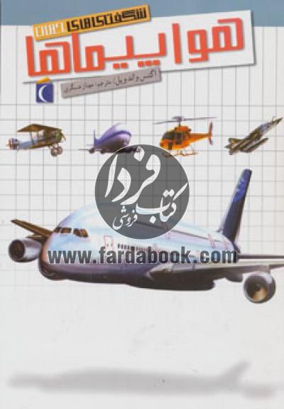 شگفتی های جهان (هواپیماها)