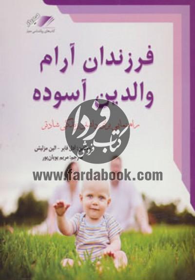 فرزندان آرام والدین آسوده (راهنمایی برای داشتن زندگی شادتر)