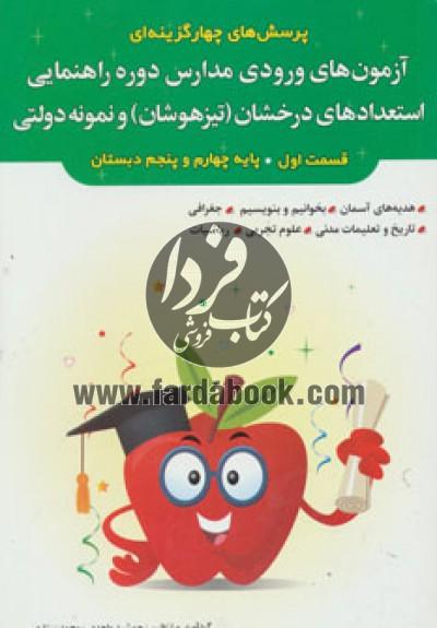 آزمون های ورودی مدارس راهنمایی استعدادهای درخشان (تیزهوشان) و نمونه دولتی (2جلدی)