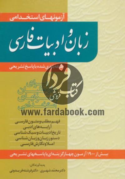 آزمونهای استخدامی زبان و ادبیات فارسی (طبقه بندی شده با پاسخ تشریحی)