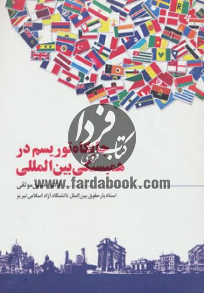 جایگاه توریسم در همبستگی بین المللی