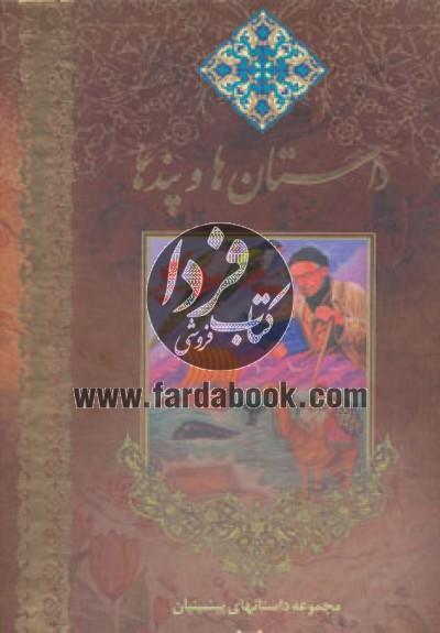 مجموعه داستانهای پیشینیان 1-10 (داستان ها و پندها)،(2جلدی)