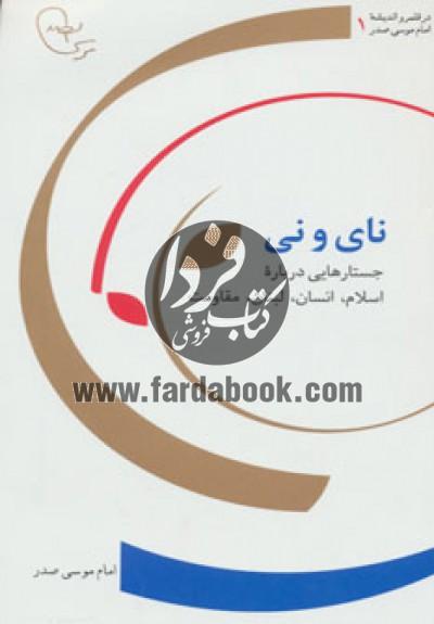 در قلمرو اندیشه امام موسی صدر 1 (نای و نی)،(جستارهایی درباره اسلام،انسان،لبنان،مقاومت)