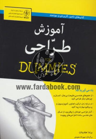 کتاب های دامیز (آموزش طراحی)