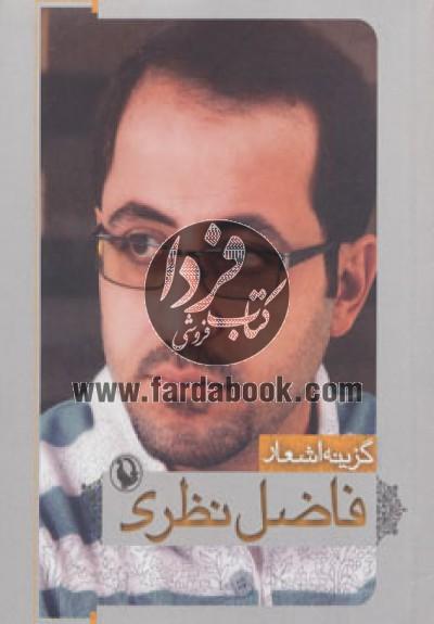 گزینه اشعار ج33- فاضل نظری/نیم جیبی