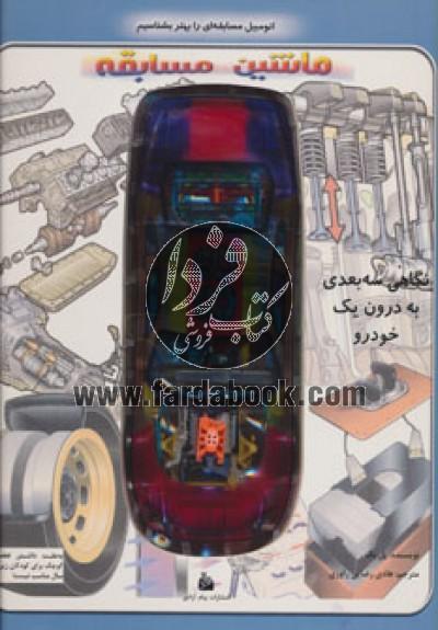 ماشین مسابقه (نگاهی سه بعدی به درون یک خودرو)