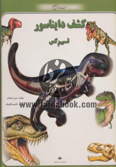 کشف دایناسور (نگاهی سه بعدی به اندام های داخلی تی رکس)
