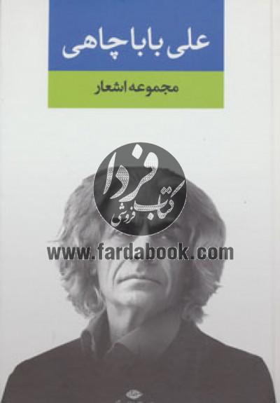 مجموعه اشعار علی بابا چاهی