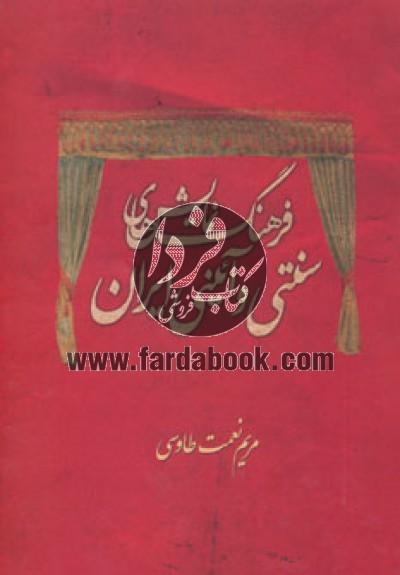 فرهنگ نمایش های سنتی و آئینی ایران