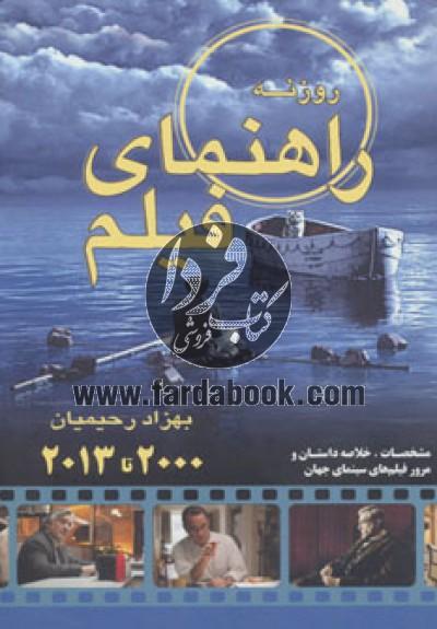 راهنمای فیلم (2000تا2013)،(مشخصات،خلاصه داستان و مرور فیلم های سینمای جهان)