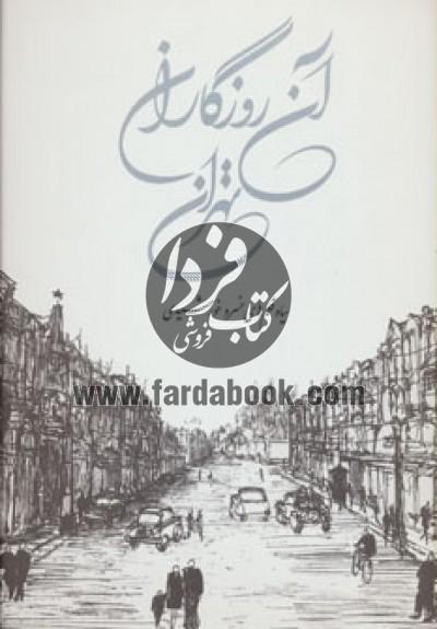 آن روزگاران تهران (سیاه قلم های خسرو خورشیدی)