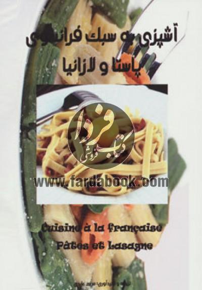 آشپزی به سبک فرانسوی (پاستا و لازانیا)