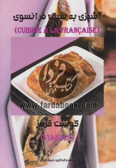 آشپزی به سبک فرانسوی (گوشت قرمز)